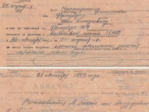 Der Vater des Autors: Bescheinigung der Roten Armee über eine Behandlung des Soldaten Shaye Fridberg nach einer Verwundung in einem Hospital (Militäreinheit 18762), die vom 26. Oktober 1943 bis zum 24. April 1944 dauerte. Shaye Fridberg wurde nach der Genesung zum weiteren Dienst an der Front entlassen.